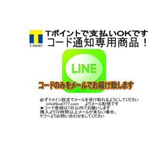 コード送り専用 ライン プリペイド 1000円分  Tポイント払可ポイント消化に|b-o-d2
