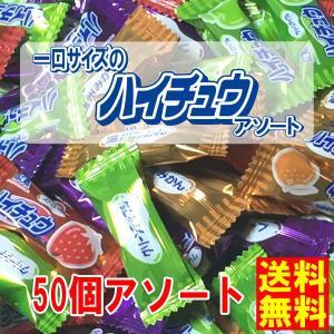 ネコポス発送 送料無料 森永製菓 一口サイズのミニハイチュウ 50個 アソート