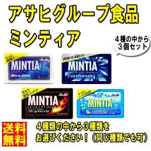 D-1発送 送料無料 ★アサヒグループ食品 ミンティア 選べる 4種類から3個セット  ★ ペイペイ...