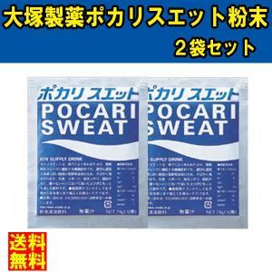 送料無料 ★大塚製薬 ポカリスエット 粉末 1...の関連商品8