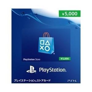 プレイステーションストアカード 5000円 【プリペイドカード】 ポイント消化に