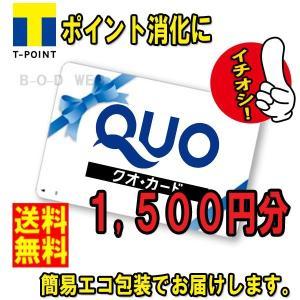 D 送料無料 美品 QUOカード 1500円分 (500円含む)  (クオカード 金券 商品券 ポイ...