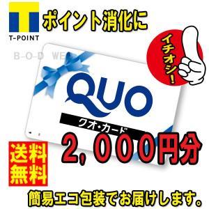 D 送料無料 美品 QUOカード 2000円(クオカード 金券 商品券 ポイント消化)