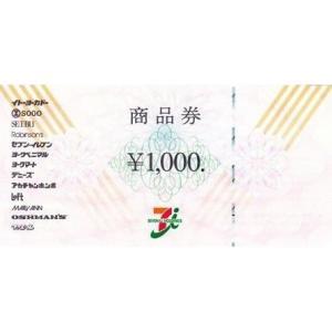 新券 セブン&アイ 商品券 1000円