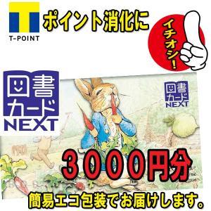 ★図書カード3000円分★ギフト券 / 商品券 / ポイント...