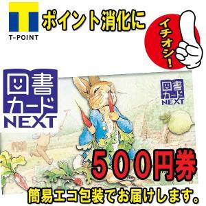★図書カード500円★ギフト券 / 商品券 /ポイント消化に...
