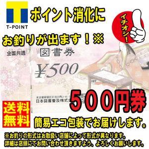 D 送料無料 美品 図書券 500円券 ギフト券 お釣りが出ます※ (金券 商品券 ポイント消化)|b-o-d2