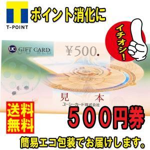 D 送料無料 美品 ユーシーカード UC ギフト券  500円券 (金券 商品券 ポイント消化)|b-o-d2