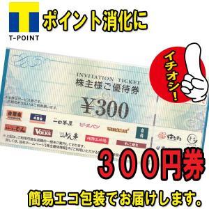 吉野家HD株主優待券300円券 商品券 ギフト券 金券 ポイント消化に|b-o-d2