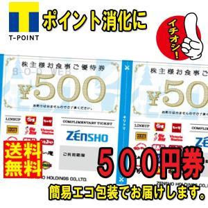 D 送料無料 美品 ゼンショーHD 株主優待券 500円券 (金券 商品券 ポイント消化) b-o-d2