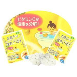 【お風呂の塩素とります】(60日分)30錠入り×2袋 入浴剤の代わりにビタミンCで塩素除去!(00m...