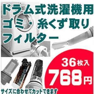 ドラム式洗濯機用 ゴミ取りフィルター 糸くず取りフィルター【36枚入】(00mail)