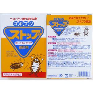 【ゴキブリストップ1箱(薬剤12枚)】強力ゴキブリ退治 害虫駆除業者が使う本格的なゴキブリ駆除剤 屋外で死滅 約1年間持続 確実なゴキブリ対策 (03)|b-one-shop|07