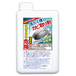 【期間限定セール中】感動レビュー100件超え 洗濯槽のカビ取り剤1,000ml<4回分>柔軟剤が香る♪ ドラム式もOK 洗たく槽のカビを99.9%除菌・消臭(03)