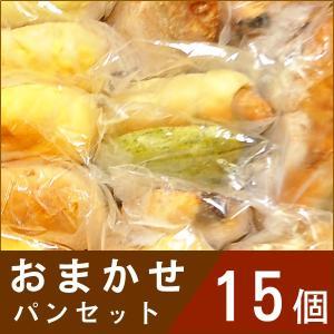 お買い得 おまかせパン15個セット 菓子パン 調理パン 天然酵母 ベーグル詰め合わせ|b-parfun