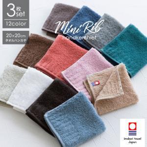 今治タオル ハンカチ 3枚セット ミニリブハンカチ 選べる3枚セット 20×20cm 日本製 綿10...