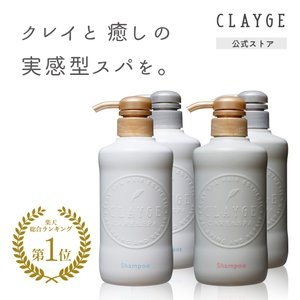 シャンプー CLAYGE クレージュ ボトル 単品《2つで送料無料》