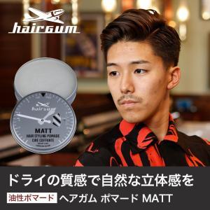 ヘアガム hairgum ポマード マット 100g メンズ スタイリング|b-proshop