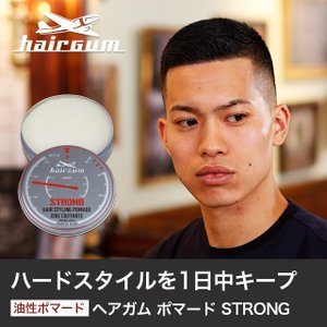 ヘアガム hairgum ポマード ストロング 100g メンズ スタイリング|b-proshop