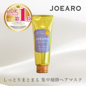 ジョアーロ モイストヘアマスク 200g JOEARO 集中補修 ヘアトリートメント モイストマスク 2つで 送料無料|b-proshop