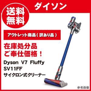 ダイソン 掃除機 Dyson V7 Fluffy SV11FF フラフィ サイクロン式クリーナー S...