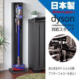 コードレス掃除機ラックDタイプ ダイソン コードレスクリーナー 壁掛け 充電 スタンド ネジ付き b-room