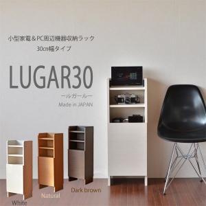 電話台 ルガール30 タブレット端末や携帯電話の充電時の置き場所にピッタリ 日本製