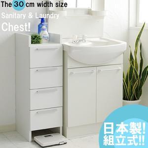 ランドリーチェスト NC−9030H サニタリーチェスト サニタリー収納 洗面所 30cm幅 ランドリー収納 日本製の写真