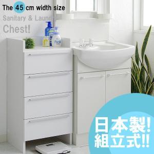 ランドリーチェスト NC−9045H サニタリーチェスト サニタリー収納 洗面所 45cm幅 ランドリー収納 日本製の写真