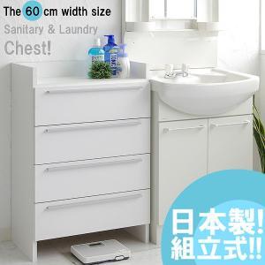 ランドリーチェスト NC−9060H サニタリーチェスト サニタリー収納 洗面所 60cm幅 ランドリー収納 日本製 b-room