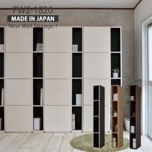 本棚 書棚 シンプルデザインがスタイリッシュな20幅スリムタイプの壁面収納  おしゃれ 家具 日本製|b-room