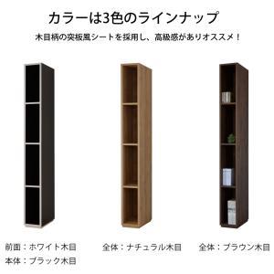 本棚 書棚 シンプルデザインがスタイリッシュな20幅スリムタイプの壁面収納  おしゃれ 家具 日本製|b-room|05