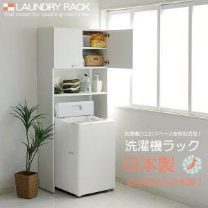 洗濯機ラック 洗面所 NC1880 洗濯用品の収納に便利!ラ...