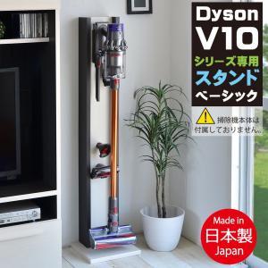 V102 V10シリーズ専用 コードレス掃除機ラック  ダイソン コードレスクリーナー 壁掛け 充電...