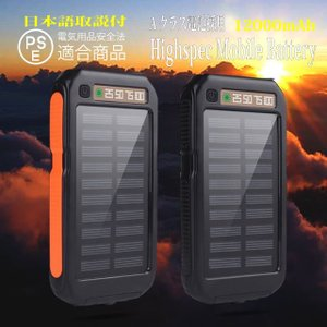 モバイルバッテリー  ソーラー 充電 大容量 12000mAh 防水 デジタル表示 PSE適合|b-rose101