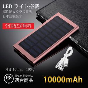 モバイルバッテリー 薄型 軽量 大容量 ソーラーバッテリー PSE適合|b-rose101