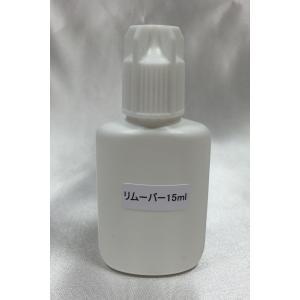 【サロン仕様・美まつげ】まつげエクステコーティング剤ハードマスカラ用リムーバー15ml|b-s-s