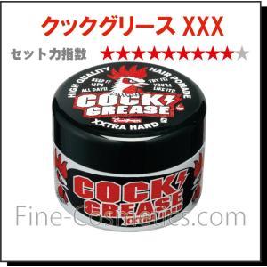 クックグリースXXX  210g とさかにくるスペシャルハード パインアップルの香り
