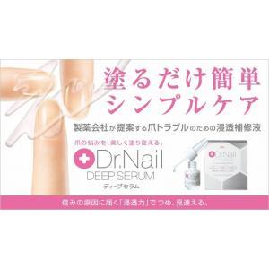 Dr.Nail ドクターネイル ディープセラム 6.6mL【...