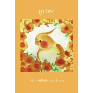 希咲 「yellow 今、この瞬間を思いっきり楽しむ」 ポストカード|b-shopping