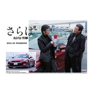 アオシマ 1/24 さらばあぶない刑事 No.03 R35 GT-R|b-side-toy