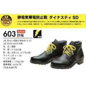 安全靴603静電 ダイナスティSD  静電気帯電防止靴|b-side