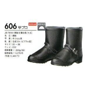 安全靴606甲プロ 甲プロ付き安全靴|b-side