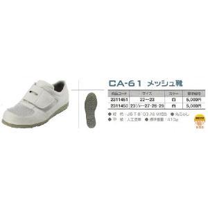 CA-61メッシュ靴 シモン  クリーンエース  静電仕様|b-side