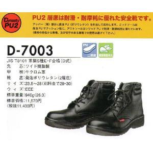 安全靴D7003 ドンケル  ダイナスティPU2|b-side