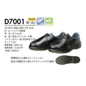 安全靴D7001甲プロ 甲プロ付き安全靴|b-side