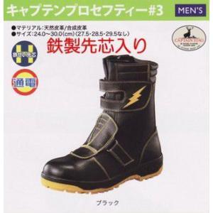 安全靴  福山ゴム キャプテンプロセフティー#3マジックタイプ fg|b-side