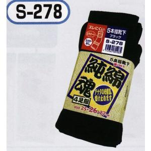 おたふく S-278 靴下 メンズ くつした ソックス 純綿魂 綿100% ブラック  5本指 4足組|b-side