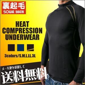 メール便送料無料 桑和 SOWA  sw-50478 長袖サポートハイネックシャツ 裏起毛で暖かく、吸汗速乾性制電加工 インナーシャツ|b-side