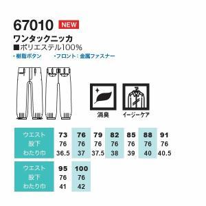 桑和 SOWA  ワンタックニッカ  OTOKOGI  67010 モダンなデザインに進化した伝統アイテム 作業ズボン 鳶用パンツ  2016春夏新商品|b-side|04